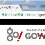 Chromeセキュリティ警告「保護されていません」に対応しましょう